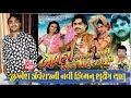 Jignesh Kaviraj New Movie | બેવફા_સનમ_તારી_બોવ_મહેરબાની | | Exclusive Video interview Full HD Video