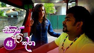 Jeevithaya Athi Thura | Episode 43 - (2019-07-11) | ITN