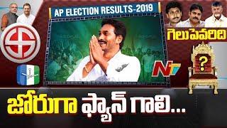 YCP 122, TDP 26, Janasena 1 | స్పీడ్ గా ఫ్యాన్ గాలి | NTV Election Result Updates | AP Results 2019