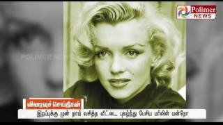 Marilyn Monroe's house was taken in auction for 44.6 crore