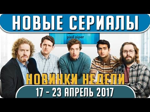 Новые сериалы: Весна 2017 (Апрель 17 - 23) Выход новых сериалов 2017 #Кино