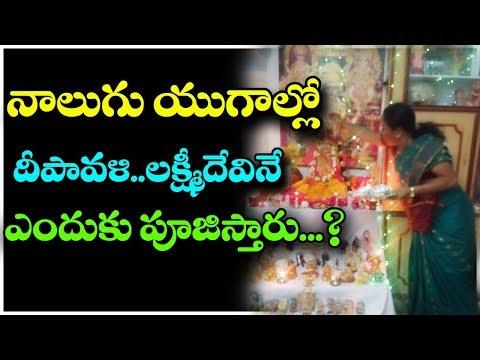 నాలుగు యుగాల్లో దీపావళి లక్ష్మీదేవినే ఎందుకు పూజించాలి |  diwali laxmi puja 2018,pooja,GUSA GUSALU