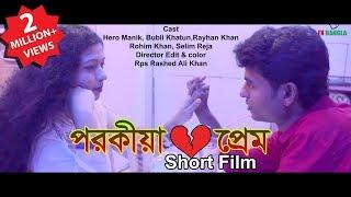 New Short Film   পরকীয়া প্রেম 18+   Manik Babli Rohim & Rahen   Full HD