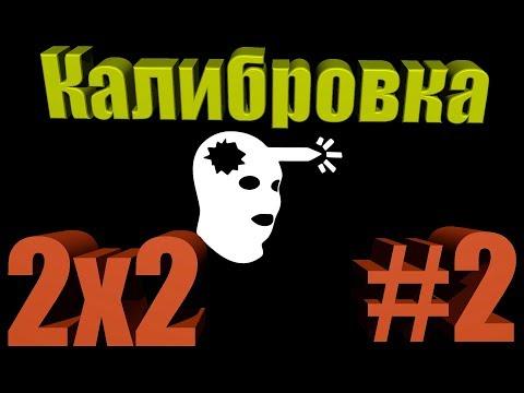 ЧИТЕР!? - Калибровка CS:GO 2x2 #2
