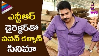 Pawan Kalyan New Movie with Jr NTR's Director | Katamarayudu | Kaaki Janaki | Telugu Filmnagar