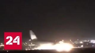 Ночная посадка пассажирского самолета без шасси. Видео - Россия 24