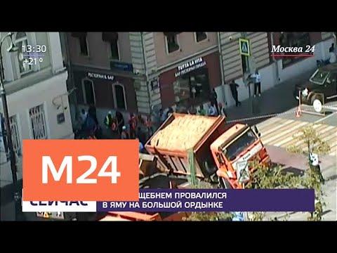 КамАЗ с щебнем провалился в яму на Большой Ордынке - Москва 24