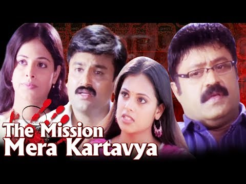The Mission Mera Kartavya