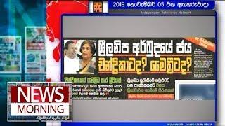 News Morning - (2019-11-05) | ITN