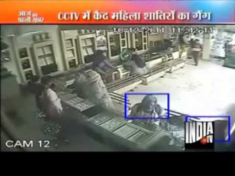 CCTV Images Of Women Stealing From Gurgaon Jewellery Shop