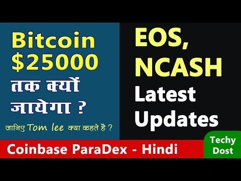 Bitcoin to $25000 in 2018 Prediction, EOS & NCASH updates, Coinbase ParaDex - Hindi