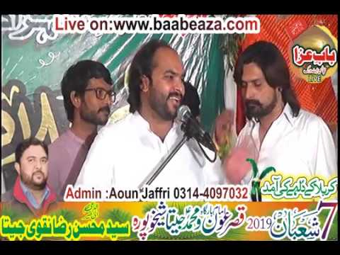 Zakir Mohsin Abbas Rukan Jashan 7 Shaban 2019 Jaita Sheikhupura (www.baabeaza.com)