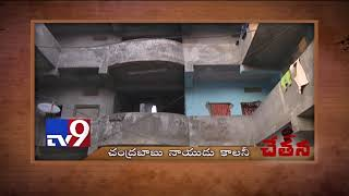 Chandrababu Naidu Nagar residents demand house pattas || Chetana