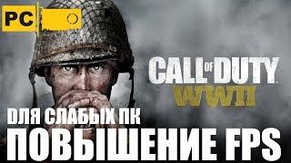 Повышение FPS в Call of Duty WWII для слабых пк