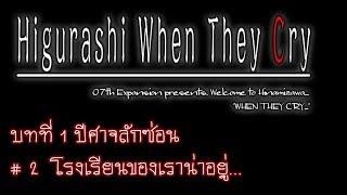 Higurashi when they cry : แว่วเสียงเรไร บทที่ 1 ปีศาจลักซ่อน ตอน 02 โรงเรียนของเราน่าอยู่