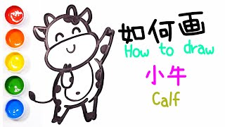 How To Draw Cute Calf, Piglet and Little Goat|Learn Colors for Kids|学画幻彩简笔画小牛、小猪和小山羊| Color It🌈