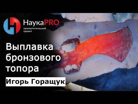 Древние технологии - Выплавка бронзовых копья и топора