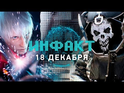 Инфакт от 18.12.2017 [игровые новости] — PayDay 2, Call of Duty: WWII, Devil May Cry 3, Afterparty…