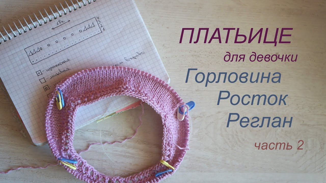 Вязание спицами для девочки пошагово