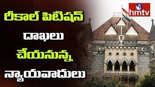 Chandrababu Naidu Advocates Attend Dharmabad Court | Babli Case Updates | hmtv