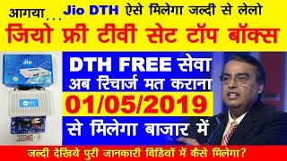 Jio Free TV Set Top Box Launch !! Price, Feature and more !! Reliance jio Free TV !!