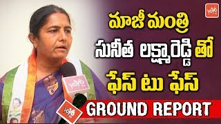 Telangana Congress EX Minister Sunitha Laxma Reddy Face To Face | TRS | KCR  Ground Report