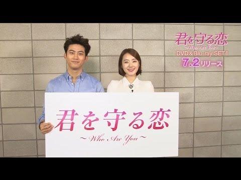 7/2発売「君を守る恋~Who Are You~」テギョン&ソ・イヒョンコメント映像