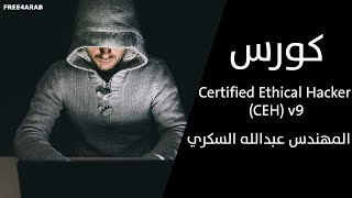 01-Certified Ethical Hacker(CEH) v9 (Lecture 1 - Introduction) By Eng-Abdallah Elsokary | Arabic