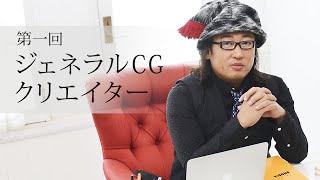 無料テレビでロバート秋山の「クリエイターズ・ファイル」を視聴する