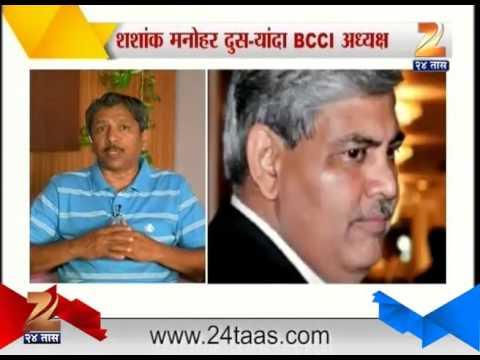 Mumbai : Shashank Manohar again Elected As BCCI Chairman