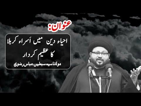 21 Muharram 1441 -  Maulana Syed Sibtian Abbas Rizvi Majlis