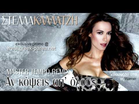 An Kopseis Ap Olous (MASTER TEMPO remix) / Stella Kalatzi
