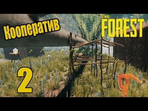 Кооператив The Forest - 2 - Топ стройка