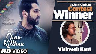 Chan Kitthan Singing Contest by T-Series | CONTEST WINNER - Vishvesh Kant