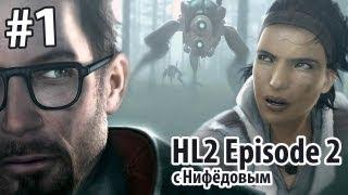 HL2 Episode Two с Нифёдовым (часть 1) - Подземелья