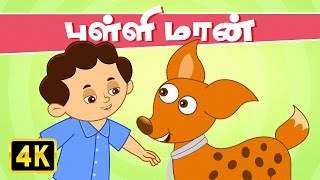புள்ளி மான் (Spotted Deer) | Vedikkai Padalgal | Chellame Chellam | Tamil Rhymes For Kids