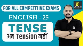 Tense | English Grammar For All Competitive Exams | English EP-25 | By Ravi Sir