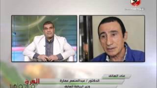 حمزه الجمل وتطوير الكره المصريه جـ2