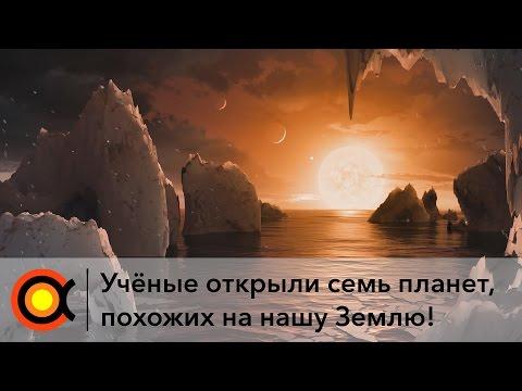 Семь чудес TRAPPIST-1