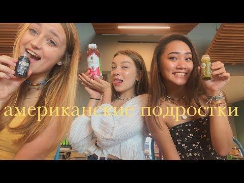 что американские школьники делают после школы (vlog 41)   Polina Sladkova