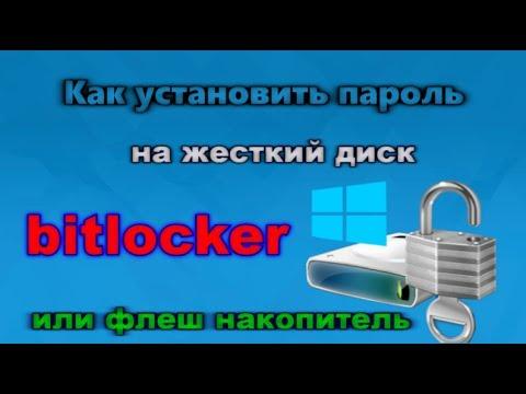 Как установить пароль на жесткий диск или флеш накопитель