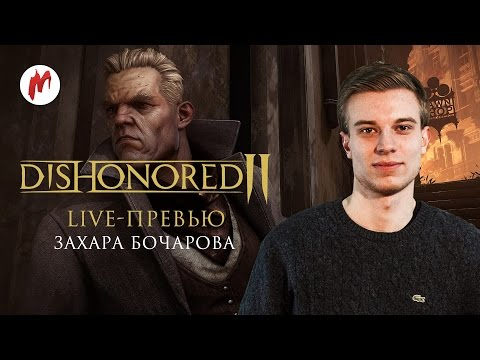 Dishonored 2. Эксклюзивное Live-превью от «Игромании»