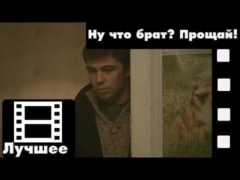 Брат (фильм) - Ну что брат? Прощай! (лучшие моменты)