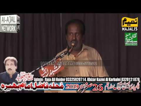 Zakir Ameer Hussain Jafri 26 Safar 2019(Jalsa Zakir Ghulam jaffar Tayyar)