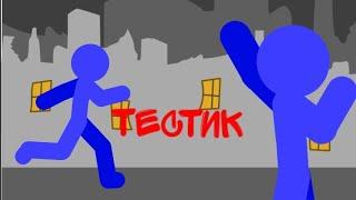 Сборник недавних тестов // рисуем мультфильмы 2 + звуки