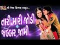 Tari Mari Jodi Jabbar Jami || Nakharadi  Santa bai || Kamlesh Barot Super Hits Song 2017 ||