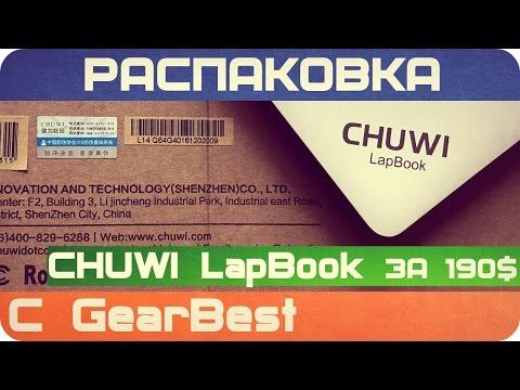 ✅ РАСПАКОВКА CHUWI LapBook ЗА 190$ ИЗ КИТАЯ С GEARBEST
