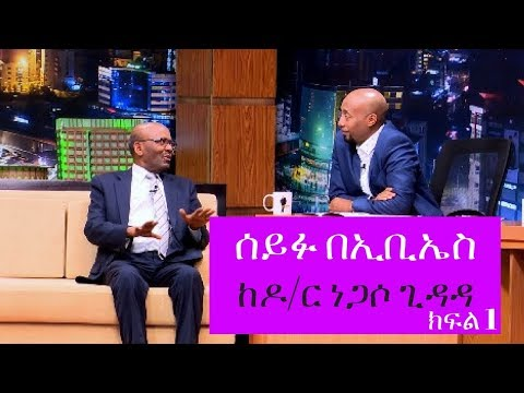 Seifu on Ebs Interview with Dr Negasso Gidada, the former Ethiopian President part -1