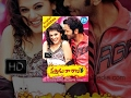 Vastadu Naa Raju Full Movie
