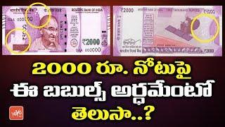 రూ 2000 నోటుపై ఈ బబుల్స్ అర్ధమేంటో తెలుసా.. Meaning Of Bubbles On Rs 2000 Note